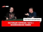 Григорий Прядко - Настоящие Корлеоне, часть 1: Возникновение мафии