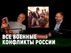 Дмитрий Жантиев про войны и конфликты России с 860 по 1914 годы