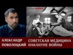 Александр Поволоцкий о состоянии советской медицины накануне войны