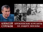 """Алексей Струков: """"кремлевские"""" курсанты на защите Москвы"""