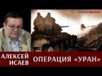 """Алексей Исаев об операции """"Уран"""""""