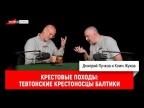 Клим Жуков о крестовых походах, часть 14: Тевтонские крестоносцы Балтики
