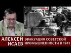 Алексей Исаев про эвакуацию советской промышленности в 1941 году