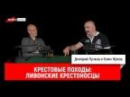 Клим Жуков о крестовых походах, часть 13: Ливонские крестоносцы