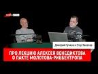 Егор Яковлев про лекцию Алексея Венедиктова о пакте Молотова-Риббентропа