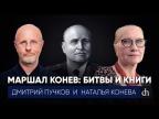 Маршал Конев: битвы и книги