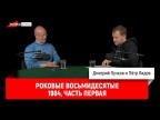 Пётр Лидов — Роковые восьмидесятые. 1984, часть первая