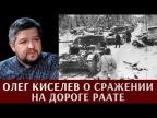 Олег Киселев о сражении на дороге Раате