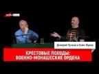 Клим Жуков о крестовых походах: военно-монашеские ордена