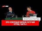 Павел Перец про Северный боевой летучий отряд