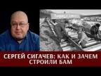 Сергей Сигачев: как и зачем строили БАМ