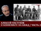Алексей Пастухов о конфликте на Китайско-Восточной железной дороге. Часть 2.