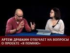 """Артем Драбкин отвечает на вопросы о работе над проектом """"Я помню"""""""