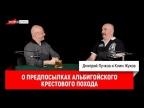 Клим Жуков о крестовых походах: предпосылки Альбигойского крестового похода