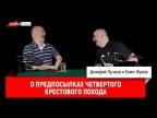 Клим Жуков о крестовых походах: предпосылки четвертого крестового похода