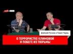 Павел Перец о террористке Климовой и побеге из тюрьмы