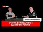 Клим Жуков о крестовых походах, часть 6: идеология и религия