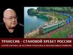 Сергей Сигачев про историю и перспективы развития Транссиба