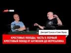 Клим Жуков о крестовых походах, часть 5: Первый крестовый поход от Антиохии до Иерусалима