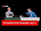 Баир Иринчеев про Выборгскую операцию, часть 2