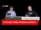 Николай Смирнов про осаду Пскова Стефаном Баторием