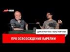 Баир Иринчеев про освобождение Карелии