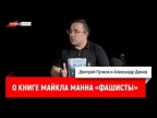 Александр Дюков о книге Майкла Манна «Фашисты»