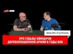 Егор Яковлев про судьбы офицеров дореволюционной армии в годы ВОВ
