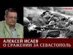 Алексей Исаев о сражении за Севастополь