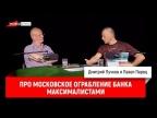 Павел Перец про московское ограбление банка максималистами