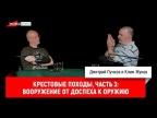 Клим Жуков о крестовых походах, часть 3: Крестоносное вооружение от доспеха к оружию