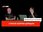 Егор Яковлев о начале обороны Царицына