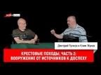 Клим Жуков о крестовых походах, часть 2: Крестоносное вооружение от источников к доспеху