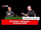"""Клим Жуков про сериал """"Чернобыль"""", четвертая серия"""