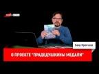 """Баир Иринчеев о проекте """"Прадедушкины медали"""""""