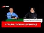 Егор Яковлев о планах Сталина на Ленинград