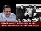 Алексей Исаев о публикации МИД России советского оригинала пакта Молотова-Риббентропа