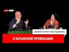 Елена Прудникова о Катынской провокации