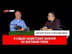 Александр Дюков о судьбе нацистских палачей из Жестяной Горки