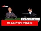 Баир Иринчеев про Выборгскую операцию
