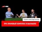 Георгий и Александр Соколовы про храмовый комплекс в Баальбеке