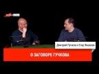 Егор Яковлев о заговоре Гучкова
