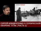 Сергей Кондратенко о героической обороне Тулы, Часть 2