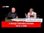 Олег Соколов о походе Суворова в Италию, часть 3: Нови
