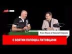 Николай Смирнов о взятии Полоцка литовцами