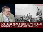 Алексей Исаев про Керченскую оборонительную операцию