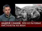 Андрей Уланов про культовые пистолеты XX века: Парабеллум 08, Кольт 911, Браунинг М1935