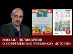 Михаил Поликарпов о современных учебниках истории