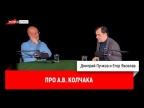 Егор Яковлев про А.В. Колчака