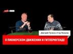 Егор Яковлев о пионерском движении и гитлерюгенде
